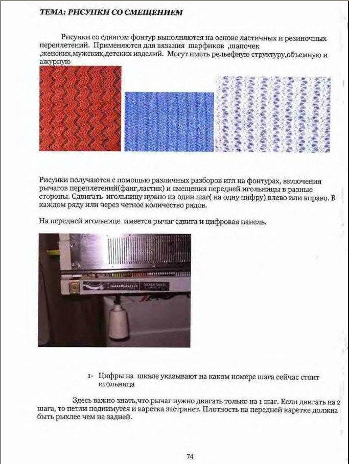 Начальный курс по обучению вязания на вязальной машине SILVER REED   - Страница 2 77bc2666b2f7