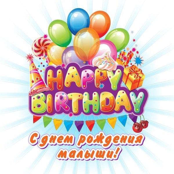 Дни рождения детей (18-) C08b60ce0f43