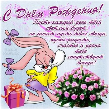 Поздравляем с Днем Рождения Юлию (yulya1103) 0141534fc76ct
