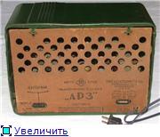 Радиоприемники серии АРЗ. 1c7f1a0147e1t