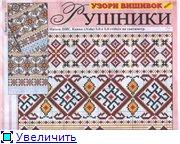 Рушники  (Схемы) - Страница 2 C8293d471e12t
