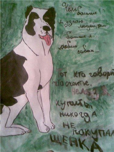 Рисунки алабаев (и не только). Ba0048a726f3