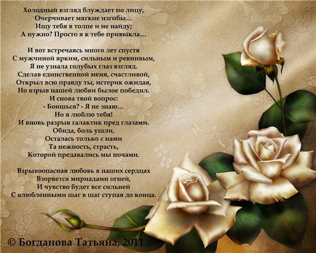 La eternidad entre nosotros - Вечность между нами - Страница 9 A6ea09f685bb