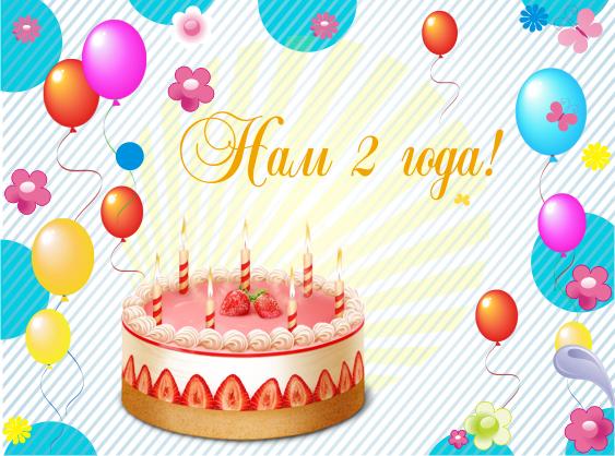 C Днем рождения, форум !!! 64e5328ce1b8