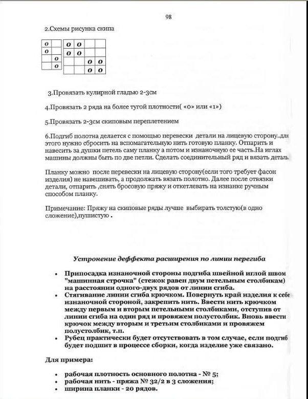 Начальный курс по обучению вязания на вязальной машине SILVER REED   - Страница 5 93738b047086