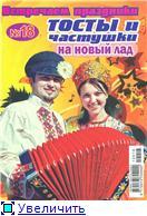 Песни-переделки - Страница 3 949226d28f16t