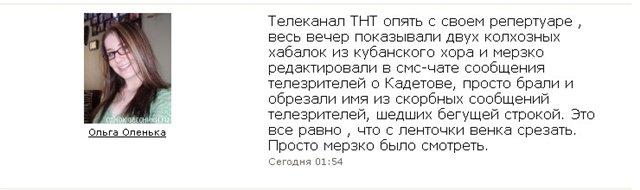 ДОМ-2 - Страница 4 De6aebe2ed93