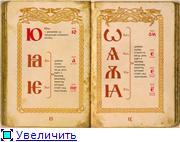 Буква ОМ в древлеславянской буквице F5d92a5fbd74t