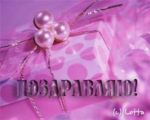 Поздравляем Наталя(tato4ka) с днем рождения!!!!! 287385f2832a