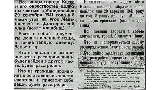 Бердичев: уточненные данные о Холокосте - Страница 2 95e124672c1c