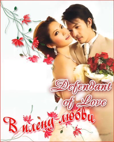 В плену любви  / Defendant of Love  (Таиланд, 2008г., 14 серий) 291c4c407976