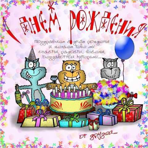 Поздравляем Milenу с Днем Рождения!!! - Страница 3 Afe8dc7a6524