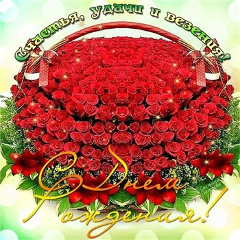 Поздравляем с Днем Рождения Светлану (swetvokne) D2319abdf530t