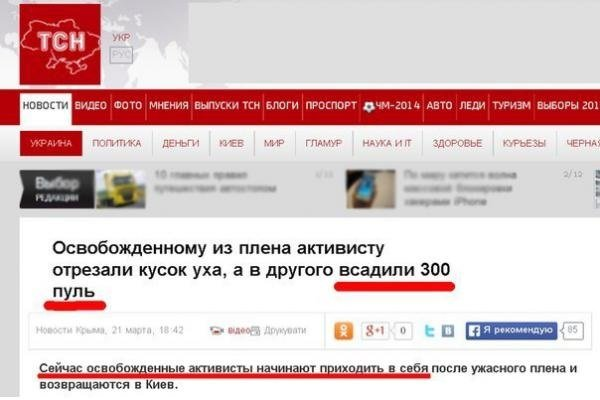 Новости устами украинских СМИ - Страница 42 6ea8fca9231d
