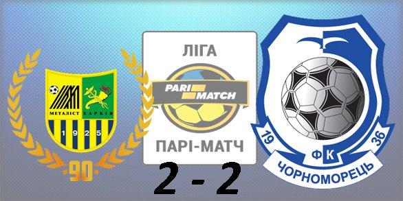 Чемпионат Украины по футболу 2015/2016 58bc425458a4