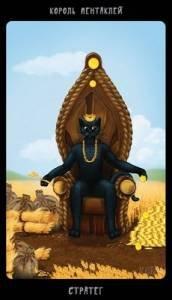 Таро чёрных котов - Страница 2 4979eedef718