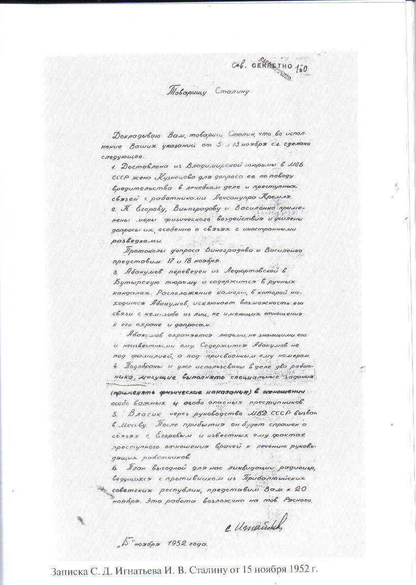 Выписка из протокола №13 заседания Политбюро ЦК ВКП(б) - Страница 4 Bb3c626e8898