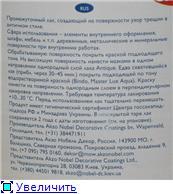 Однокомпонентные кракелюрные средства: Eb948544760at