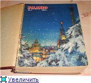 Журналы Радио. 586aa03b982dt