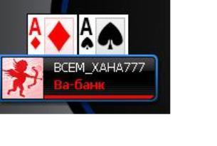 Смешные покер-никнеймы 0d452482c202