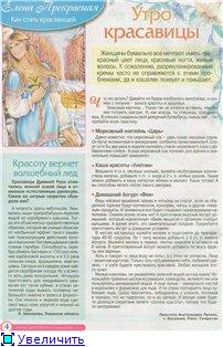 Частушки и стихи Леонтины Луневой - Страница 2 584be7969378t
