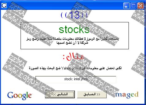 ده برنامج لمعرفة اسرار جوجل في البحث  200784400a2b