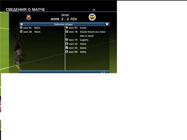 Результаты 1 сезона 2 круг  Премьер Лиги Dafd148b0a19