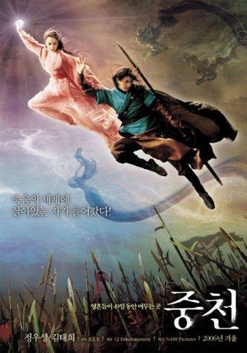 Беспокойный / The Restless (Jungcheon) Cf2cae9ed789