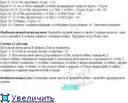 Вязаные мишки и другие звери - Страница 2 43f4673ecb73t