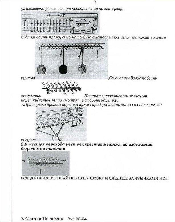 Начальный курс по обучению вязания на вязальной машине SILVER REED   - Страница 4 E2d2cc5b220b