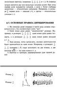 Теория музыки и позвоночник - Страница 2 D9d07fd5e691t