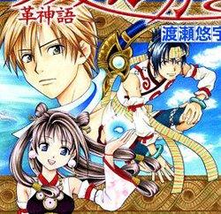 Аниме «Arata: The Legend» 06dcd1a31b6f
