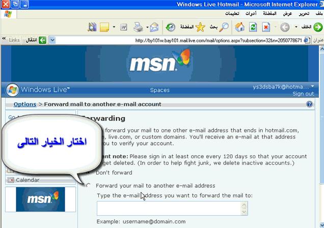 شرح طريقة تحويل رسائل hotmail من بريد إلى آخر  7ba60d91e606