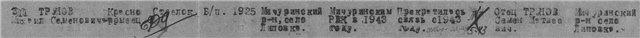 Труновы из Липовки (участники Великой Отечественной войны) - Страница 3 7ed46af20b6a