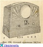 Радиоприемники 20-40-х. 21ccd0c66c46t
