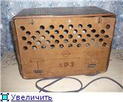 Радиоприемники серии АРЗ. Cf1d59ee1a7ct