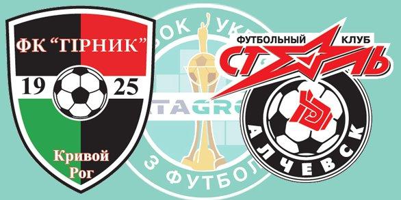 Чемпионат Украины по футболу 2012/2013 9d9b5c0f7640