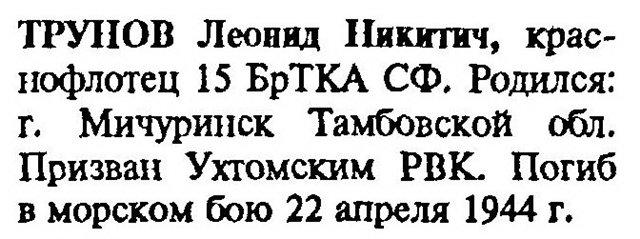 Труновы из Козлова-Мичуринска (участники Великой Отечественной войны) 63013cb5b429