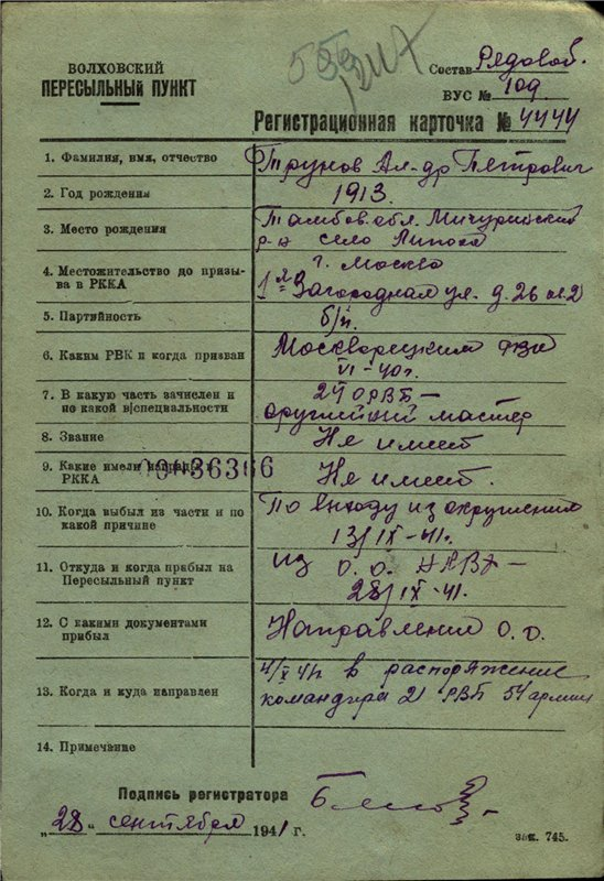 Труновы из Липовки (участники Великой Отечественной войны) - Страница 3 517500bbd36b