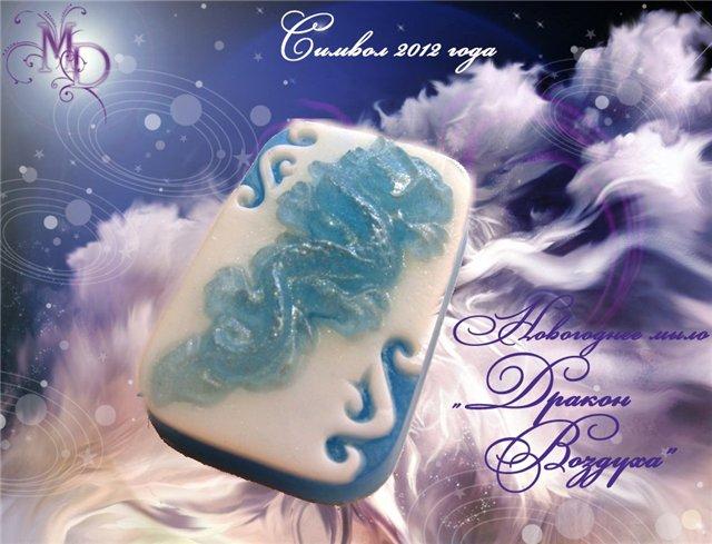 Новогоднее мыло  - Страница 23 4f5a96b0a778