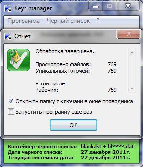 Скачать свежие ключи для Касперского - Страница 3 Fbae0752e971