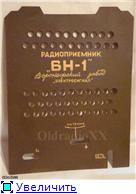 Радиоприемник 6Н-1. D0293fe72c1ct
