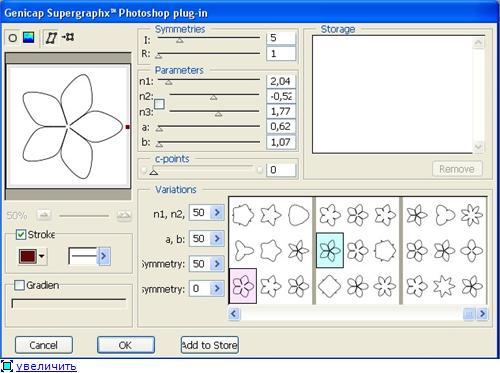 Плагин Genicap, рисующий цветочки 72dc91cdeceft