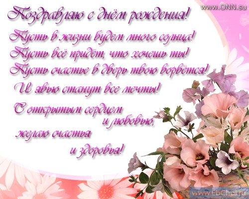 С Днем Рождения Леночка- Ведьмочка 4de85a884363