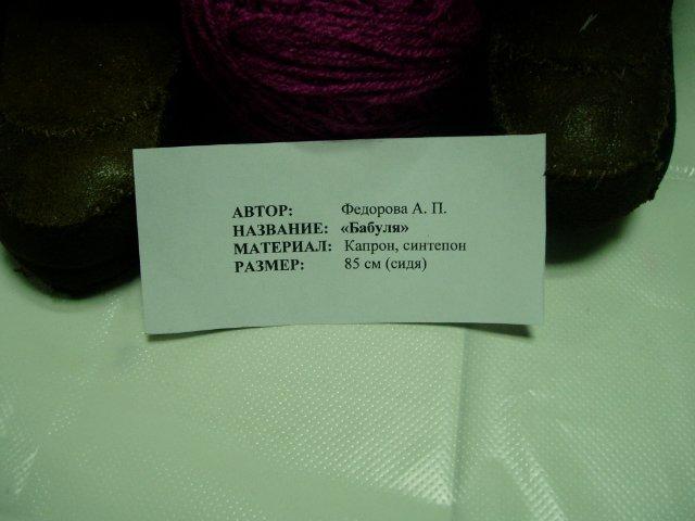 Выставка кукол в Запорожье 59a84f2a0fc3