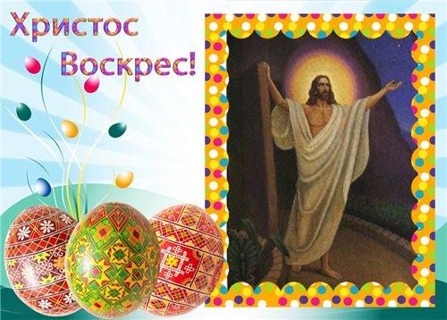 Со светлым праздником Пасхи Христова A7524c93a4bf