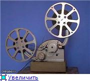 Кинопроекционные аппараты. 3db9efc7d39ft