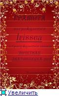 """Новый год на """"Златошвейке""""!!! - Страница 2 2c4681b6dda0t"""