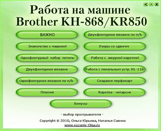 """Работа на машине BROTHER 868/850"" 155acd394d27"
