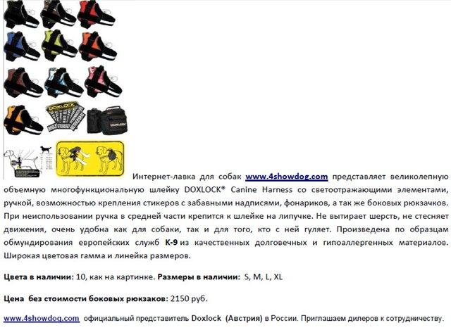 www.4showdog.com интернет-лавка товаров для собак 5dde21edfa19